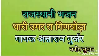 राजस्थानी भजन - थारी उमर रा गिनयोड़ा दिनड़ा,गायक - अन्नाराम गुर्जर