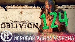 Прохождение Oblivion - Часть 124 (Игры Зедилиана)