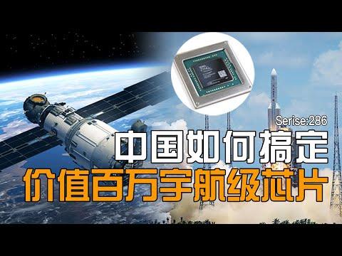 中国手机芯片被国外卡脖子,为何却能搞定900万一颗的北斗芯片?