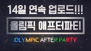 평창오는 올림픽 선수들과의 역대급 시리즈!!!