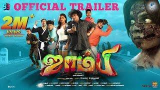 """Zombie"" Official Trailer | Yogi Babu, Yashika Aannand, Gopi Sudhakar | Bhuvan Nullan R"