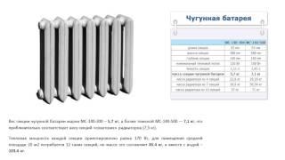 видео радиаторы отопления мс-140