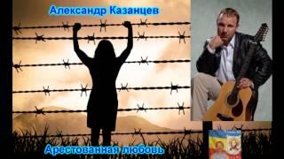 Александр Казанцев Арестованная любовь