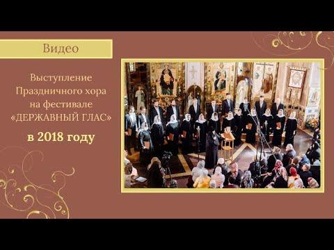 Выступление Праздничного хора на фестивале «ДЕРЖАВНЫЙ ГЛАС» в 2018 году