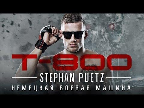 "Stephan ""T-800"" Puetz. Немецкая боевая машина | German fighting machine"