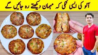 Aloo Ki Tikki Recipe By ijaz Ansari  Potato Snacks  آلو کی ٹکی بنانے کا طریقہ  Shami Kabab Recipe