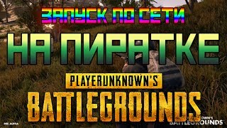 [НОВОЕ] 100% ЗАПУСК PlayerUnknown's Battlegrounds ПО СЕТИ НА ПИРАТКЕ !