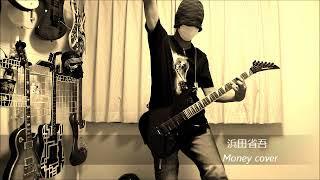 リク頂いた浜田省吾 の Money弾きました せっかくの3連休でしたが台風...
