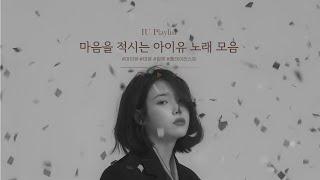 [IU playlist] 마음을 적시는 아이유 노래 모음 | 아이유를 보자
