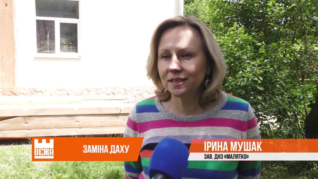 В Івано-Франківську замінюють покрівлю у ДНЗ «Малятко» - YouTube