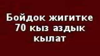 Кыргыз  макалдар котормосу менен