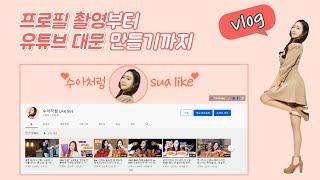 유튜브 대문 만들기 VLOG♥ 홍대 후지필름더스튜디오 …
