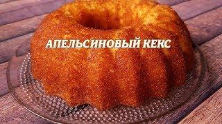 Апельсиновый кекс. Кекс апельсиновый на йогурте