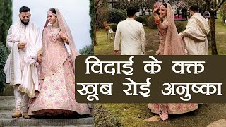 Virat - Anushka Wedding: विदाई के वक्त फूट-फूट कर रोई Anushka Sharma। वनइंडिया हिंदी