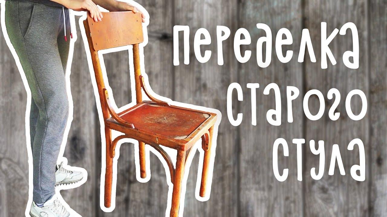 DIY: ПЕРЕДЕЛКА СТАРОГО СТУЛА. Вторая жизнь старых вещей. Обновление старой мебели своими руками.
