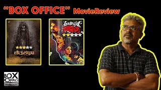 Chitrakatha Operation Nakshatra Kannada Movie Review Box Office Kannada
