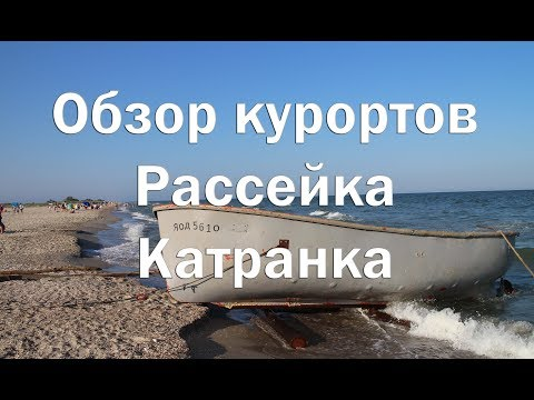 Обзор черноморских курортов Рассейка и Катранка   Пляжи , цены , жилье , инфраструктура , развлечени
