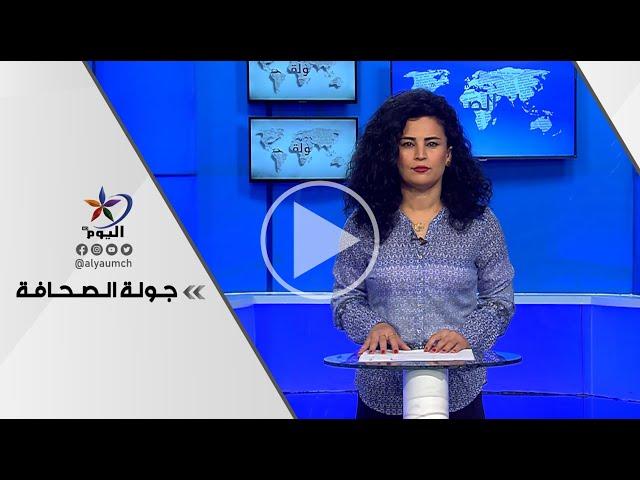 جولة الصحافة   قناة اليوم 15-09-2021