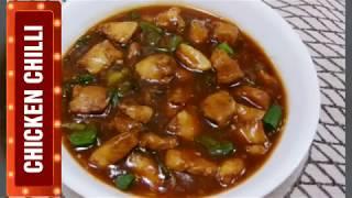 Chilli Chicken - Restaurant style  Chilli Chicken  Chicken Chilli Gravy  Foodholic Faraah