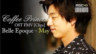 Video Coffee Prince Clips | Belle Epoque - May | Gong Yoo & Yoon Eun Hye download MP3, 3GP, MP4, WEBM, AVI, FLV Januari 2018