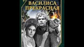 Василиса Прекрасная (1939) фильм смотреть онлайн