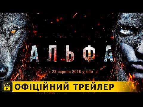 трейлер Альфа (2018) українською