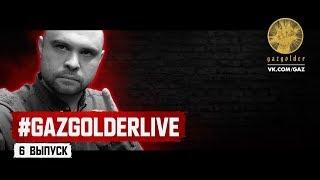#GazgolderLive — 6 выпуск