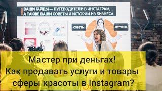 Елена Никульшина Мастер при деньгах Как продавать услуги и товары сферы красоты в Инстаграм
