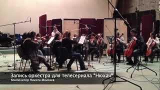Запись оркестра для телевизионного сериала