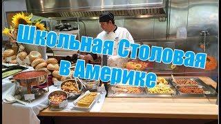 видео Столовая. Эвакуационные входы и выходы