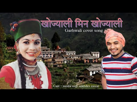 Khojyali min khojyali cover by kapil chauhan and mohini thapa...video by sukhdev rawat