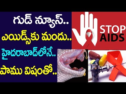 Good News Medicine For AIDS  In Hyderabad | Rmanthapur Homeo Hospital | HIV Patents | Health |Taja30