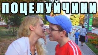 Как заработать поцелуй! - Отец и Сын
