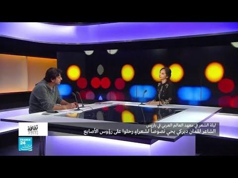 الشاعر السوري لقمان ديركي: -اخترت ست قصائد لشعراء رحلوا عن عالمنا لأقدمها في ليلة الشعر-  - 18:00-2019 / 11 / 15