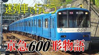 【迷列車で行こう】#2 京急600形物語