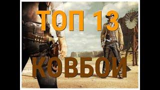 ТОП 13 ЛУЧШИХ ФИЛЬМОВ ПРО КОВБОЕВ