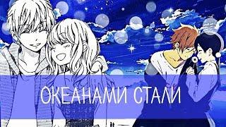 「AMV」- Океанами стали (Совместно с ღMaru Chanღ)