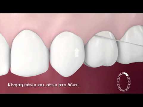 Σωστή χρήση οδοντικού νήματος