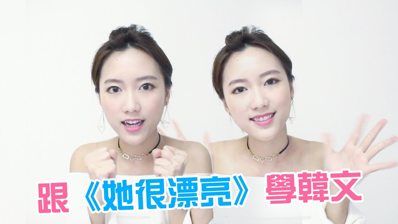 跟《她很漂亮》學韓文~ 金鈴ssi 韓語教室 EP4 - YouTube