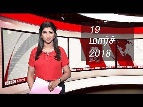 BBC Tamil TV News Bulletin 19/03/18 பிபிசி தமிழ் தொலைக்காட்சி செய்தியறிக்கை 19/03/2018