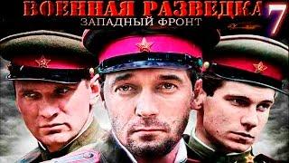 Военная разведка -Западный фронт 7 серия Казимир, фильм первый (2010) HD