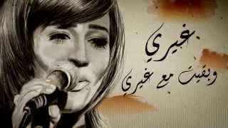 Rana Samaha - Gheiry | رنا سماحة - غيري