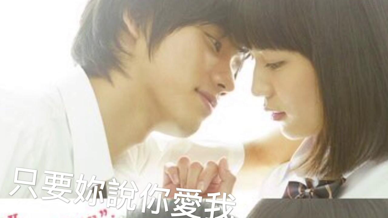 日本校園戀愛電影推薦 - YouTube