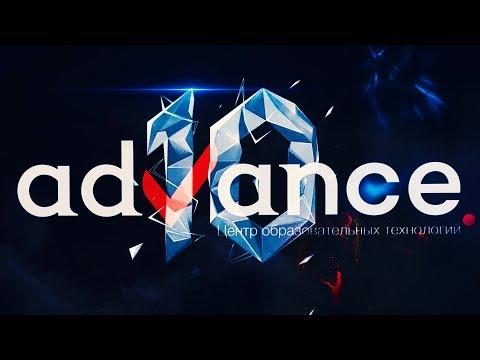 Advance X-day 10 лет, как это было. 6+