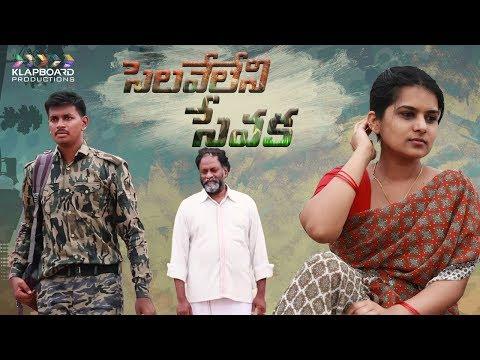 Selaveleni Sevaka Latest Telugu Short Film 2018 || Klapboard Productions