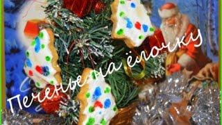 видео Рецепт песочного печенья и айсинга от Юлианы