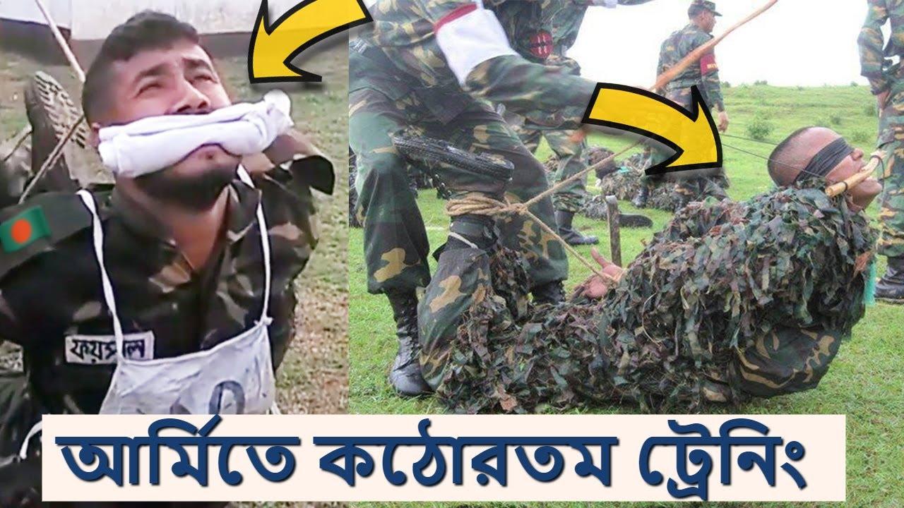 গ্যাগিং- দেশের স্বার্থে কষ্ট সহ্যের ক্ষমতা যখন সীমা ছাড়ায়। Hardcore Training of  Bangladesh Army