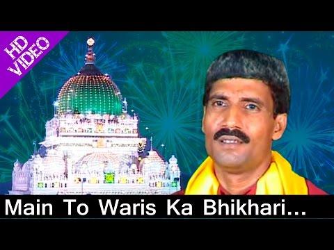 Main To Waris Ka Bhikhari | Superhit New Qawwali | Waris Piya Songs | Ajmer Sharif Dargah