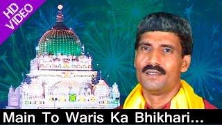 Download Main To Waris Ka Bhikhari | Superhit New Qawwali | Waris Piya Songs | Ajmer Sharif Dargah Mp3