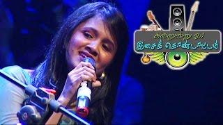 Palinginaal Oru Maaligai | Anitha | Shakthishree | Chillinu oru Concert
